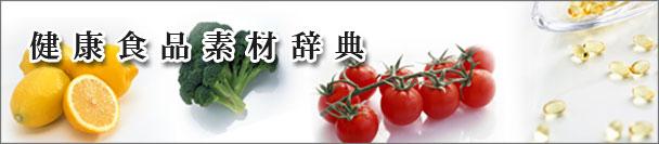 健康食品素材辞典